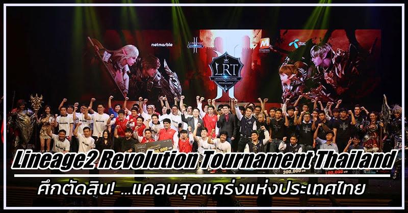 [Lineage2 Revolution] แชมเปี้ยนผงาด! สุดยอดแคลนที่แกร่งที่สุดแห่งประเทศไทย