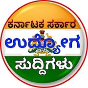 Karnataka Govt Jobs:ಸರ್ಕಾರಿ ಉದ್ಯೋಗ ಸುದ್ದಿಗಳು.