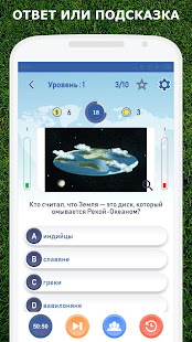 Download География мира - викторина и база тестов For PC Windows and Mac apk screenshot 5