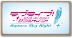 サイド-ラブライブ第1弾