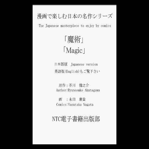 漫画で楽しむ日本の名作:魔術(日本語版) 漫畫 App LOGO-硬是要APP