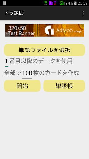 辞書暗記カード(5万語収録)