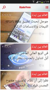 Download ديالى برس For PC Windows and Mac apk screenshot 3