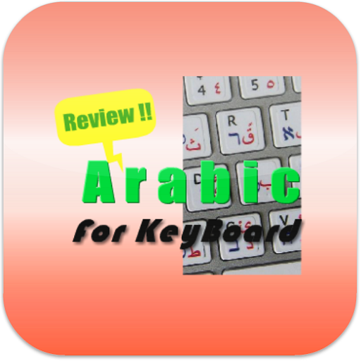 Arabic for keyboard reviews