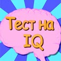 Тест на IQ icon