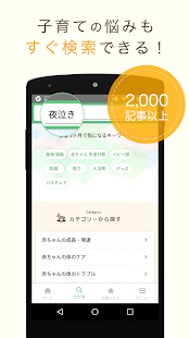 ninaru baby 育児をサポートする無料子育てアプリ! - náhled