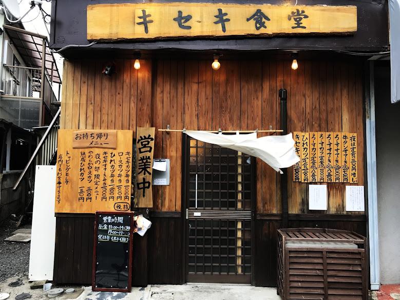 kiseki-tonkatsu8