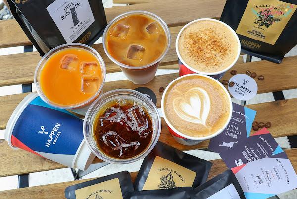 哈本咖啡 Happen Coffee (中正店)