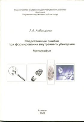 Аубакирова А