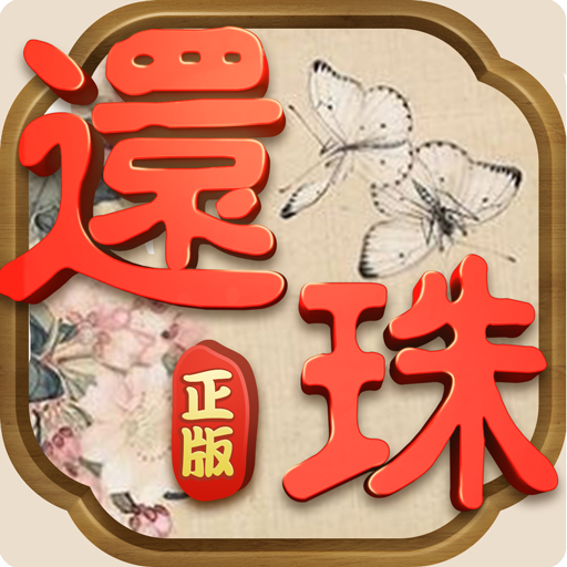 還珠格格-正版授權手遊 file APK for Gaming PC/PS3/PS4 Smart TV