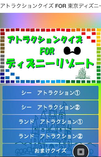 無料娱乐Appのアトラクションクイズ FOR 東京ディズニーリゾート|記事Game