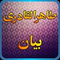 Tahir ul Qadri Bayanat icon