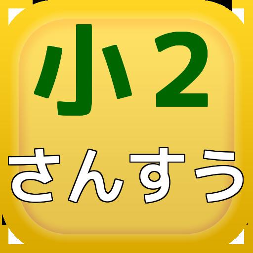 教育の小学2年生で勉強する算数 LOGO-記事Game