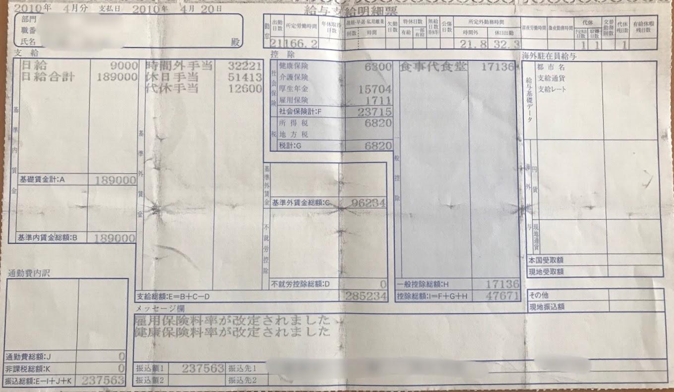 日野自動車 新田工場 2010年4月 給料明細