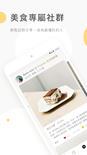 MENU美食誌 - 美食記錄 你我分享  螢幕截圖 1