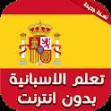 تعلم اللغة الاسبانية بدون انترنت للمبتدئين بالصوت icon