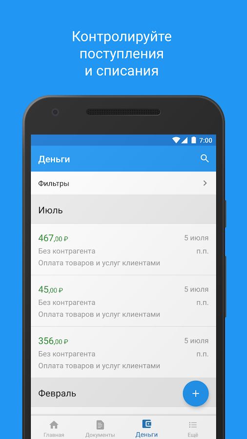 Контур.Эльба- screenshot