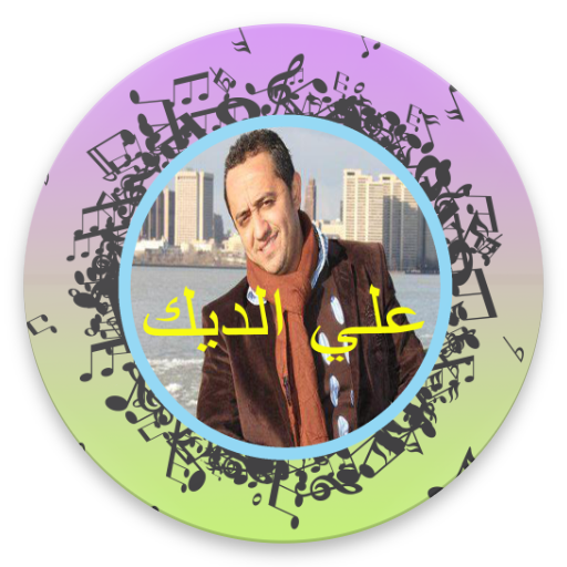 best songs Ali Al Deek 2017