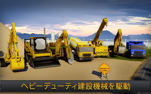 模擬必備免費app推薦|建機クレーンヒルドライバ Construction 2016線上免付費app下載|3C達人阿輝的APP