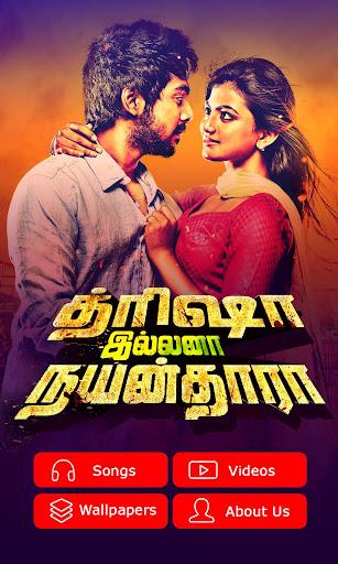 Trisha Nayanthara Movie Songs