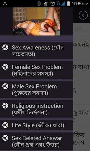 হোমিও চিকিৎসা- Bangla sex