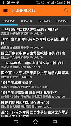 台灣採購公報