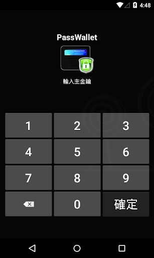 PassWallet - 密碼管理器