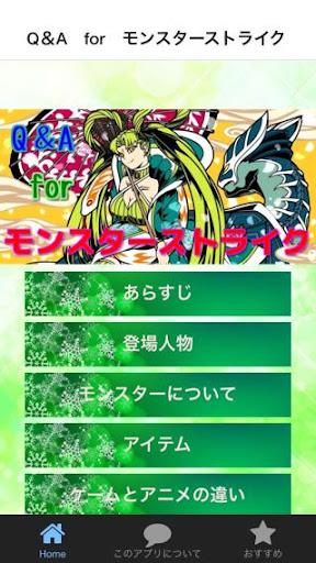 アニメクイズ無料アプリfor モンスターストライク~モンスト