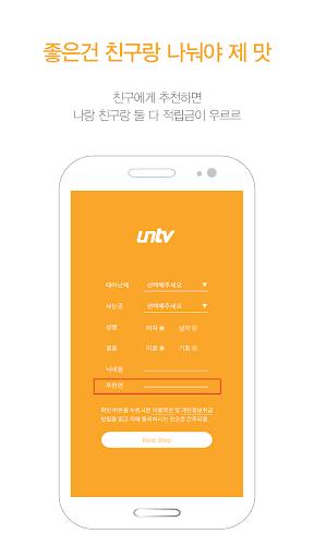 免費下載媒體與影片APP|언티비 unTV app開箱文|APP開箱王