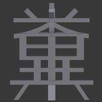 立体漢字「糞」