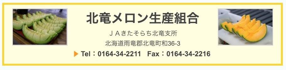 北竜メロン生産組合・紹介ページ