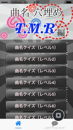 曲名穴埋めクイズ・T.M.R編 ~タイトルが学べる無料アプリ
