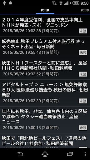 秋田県のニュース