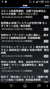 秋田県のニュース - náhled