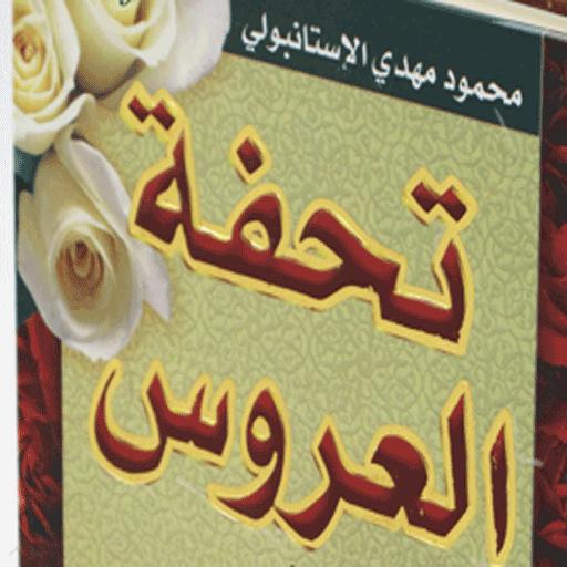 كتاب تحفة العروس
