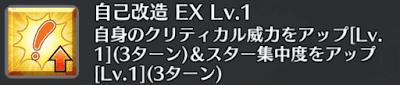 自己改造[EX]