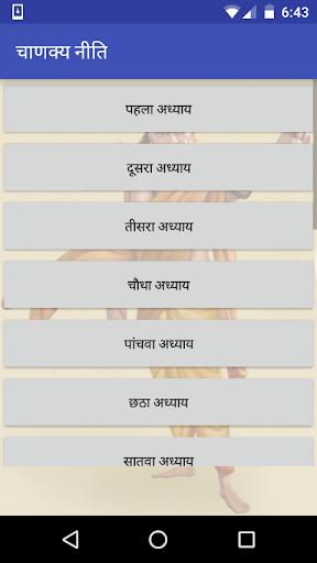 Chanakya Niti Neeti in Hindi