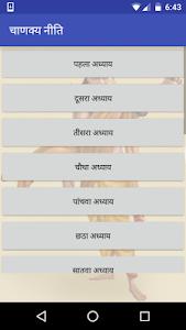 Chanakya Niti(Neeti) in Hindi screenshot 0