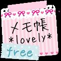 メモ帳ウィジェット *lovely* free icon