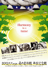 Photo: イベント「Harmony in a tune」フライヤー試作 Sing&BellyDancerのLYLAさん御依頼 2013.10