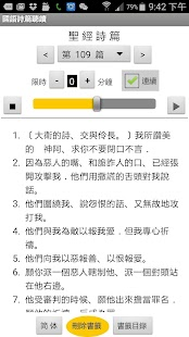國語詩篇聽讀 Psalms in Mandarin- screenshot thumbnail