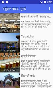 मुंबई के आभासी गाइड - náhled