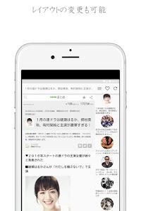 NAVERまとめリーダー screenshot 3