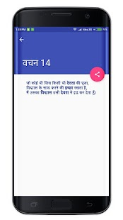 Download Gita Ke Anmol 121 Vachan (गीता के अनमोल 121 वाचन) For PC Windows and Mac apk screenshot 6