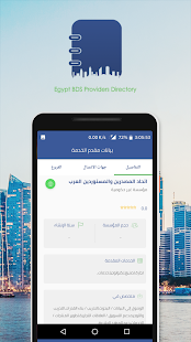 Egypt's BDS Provides' Directory - náhled