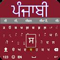 Punjabi Keyboard - ਪੰਜਾਬੀ ਕੀਬੋਰਡ icon