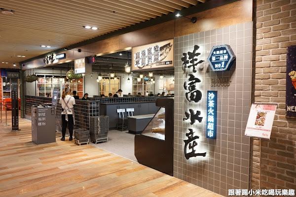 祥富水產沙茶火鍋超市 新竹巨城店