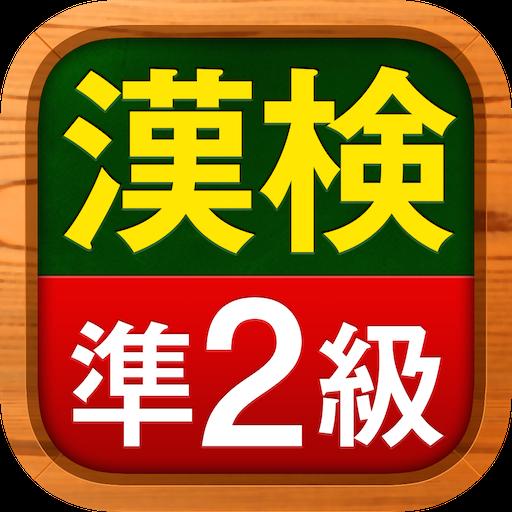 教育の漢検準2級 無料!漢字検定問題集 LOGO-記事Game