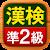 漢検準2級 無料!漢字検定問題集 file APK for Gaming PC/PS3/PS4 Smart TV