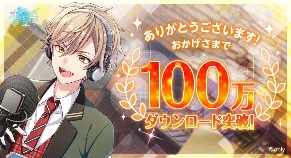 【画像】『オンエア!』100万ダウンロード突破